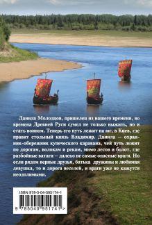 Обложка сзади Варяг. Княжий человек Павел Мамонтов