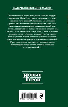 Обложка сзади Хирург для дракона Иван Юдичев