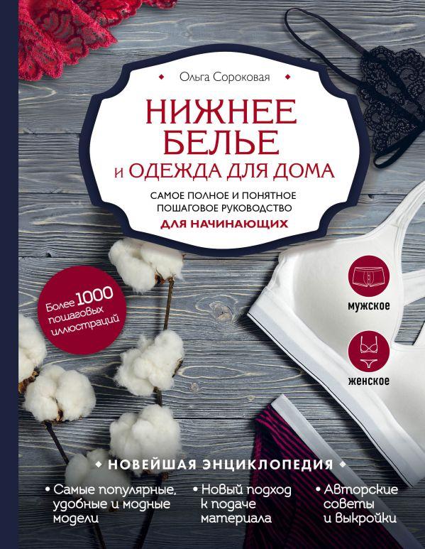 Женское белье книга женское белье купить в пушкино