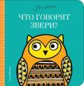 Лучшие книжки для крошки