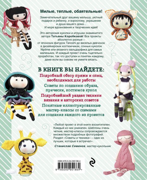 3479234d337 Вязанные спицами игрушки в пошаговых мастер-классах. Татьяна Коробкова