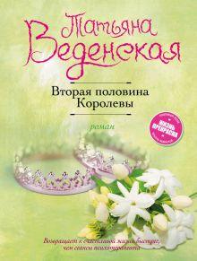Обложка Вторая половина Королевы Татьяна Веденская