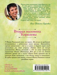 Обложка сзади Вторая половина Королевы Татьяна Веденская