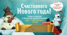 Обложка Счастливого Нового года! Набор открыток с веселыми предсказаниями под стирающимся слоем
