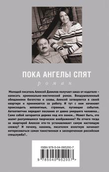 Обложка сзади Пока ангелы спят Анна и Сергей Литвиновы