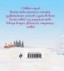 Обложка сзади Me to You. С Новым годом! (подарок)