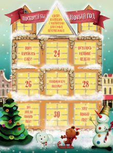 Обложка Поскорей бы Новый год! Адвент-календарь с магнитами (домик) 235х320мм
