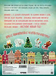 Обложка сзади Поскорей бы Новый год! Адвент-календарь с магнитами (домик) 235х320мм