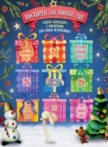 Обложка Поскорей бы Новый год! Адвент-календарь с магнитами (подарки) 235х320мм