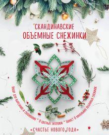 """Скандинавские объемные снежинки """"Счастье Нового года"""" (260х210 мм)"""