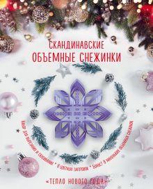 """Скандинавские объемные снежинки """"Тепло Нового года"""" (260х210 мм)"""