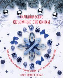 """Скандинавские объемные снежинки """"Уют Нового года"""" (260х210 мм)"""