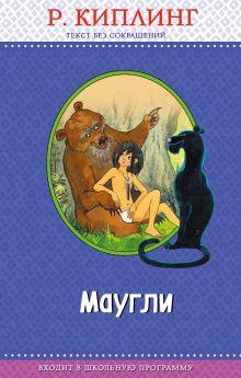Маугли (с крупными буквами, ил. Т. Ляхович)