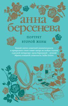 Обложка Портрет второй жены Анна Берсенева