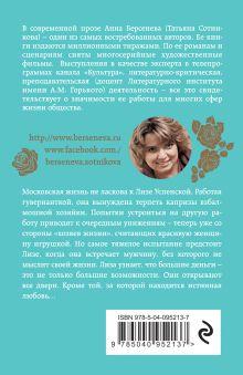 Обложка сзади Портрет второй жены Анна Берсенева