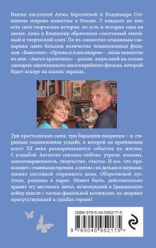 Обложка сзади Ангел-хранитель Анна Берсенева, Владимир Сотников