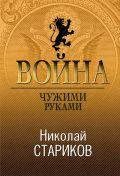 Николай Стариков. Больше, чем публицистика(обложка)