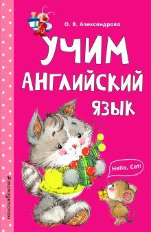 Обложка Учим английский язык О. В. Александрова