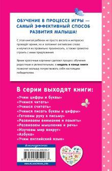 Обложка сзади Учим английский язык О. В. Александрова