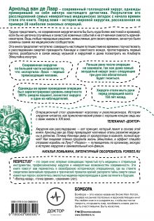 Обложка сзади Разрез! История хирургии в 28 операциях Арнольд ван де Лаар