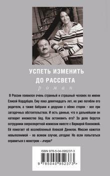 Обложка сзади Успеть изменить до рассвета Анна и Сергей Литвиновы
