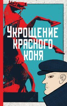 Обложка Укрощение красного коня Юлия Яковлева