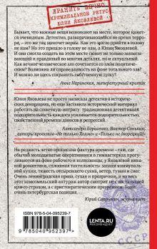 Обложка сзади Укрощение красного коня Юлия Яковлева