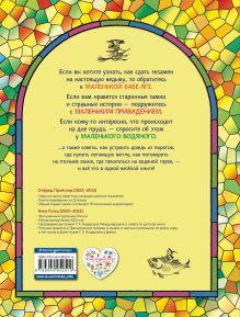 Обложка сзади Маленькая Баба-Яга. Маленький Водяной. Маленькое Привидение (ил. Н. Гольц) Отфрид Пройслер