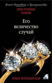 Обложка Его величество случай Ольга Володарская