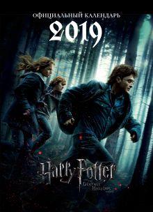 Гарри Поттер. Календарь настенный на 2019 год. Постер