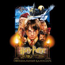 Гарри Поттер. Календарь настенный на 2019 год (170х170 мм)