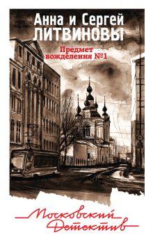 Обложка Предмет вожделения №1 Анна и Сергей Литвиновы