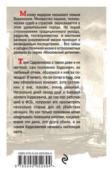Обложка сзади Предмет вожделения №1 Анна и Сергей Литвиновы