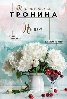 Обложка Не пара Татьяна Тронина