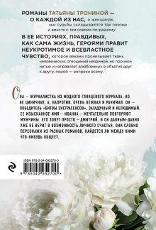 Обложка сзади Не пара Татьяна Тронина