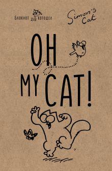 Блокнот. Кот Саймона. Oh, my cat!