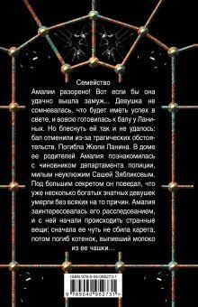 Обложка сзади Отравленная маска Валерия Вербинина