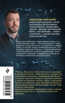 Обложка сзади Газетчик Александр Молчанов
