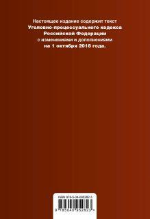 Обложка сзади Уголовно-процессуальный кодекс Российской Федерации. Текст с изм. и доп. на 1 октября 2018 г. (+ сравнительная таблица изменений)