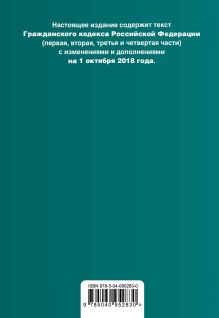 Обложка сзади Гражданский кодекс Российской Федерации. Части 1, 2, 3 и 4. Текст с изм. и доп. на 1 октября 2018 г. (+ сравнительная таблица изменений)