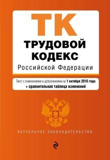 Обложка Трудовой кодекс Российской Федерации. Текст с изм. и доп. на 1 октября 2018 г. (+ сравнительная таблица изменений)