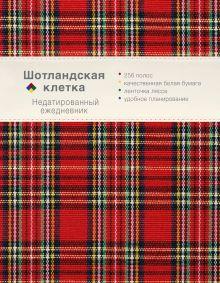 Ежедневник. Шотландская клетка (красный)