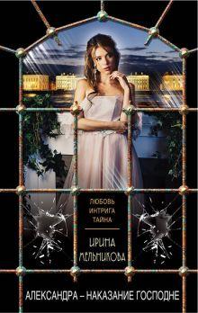 Обложка Александра - наказание Господне Ирина Мельникова