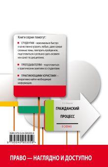 Обложка сзади Гражданский процесс в схемах с комментариями. 4-е издание. Переработанное и дополненное Л. Н. Завадская