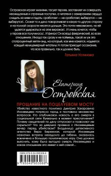 Обложка сзади Прощание на Поцелуевом мосту Екатерина Островская