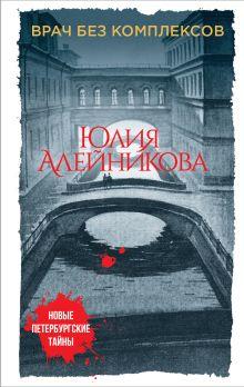 Обложка Врач без комплексов Юлия Алейникова