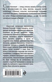 Обложка сзади Врач без комплексов Юлия Алейникова