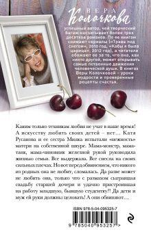 Обложка сзади Я вас люблю - терпите! Вера Колочкова