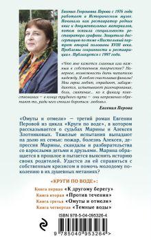 Обложка сзади Омуты и отмели Евгения Перова