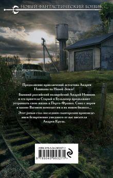 Обложка сзади Земля Лишних. Последний борт на Одессу Андрей Круз, Андрей Царев